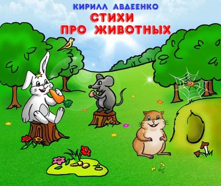 Cтихи для малышей про животных