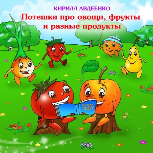 Потешки для малышей про овощи, фрукты и разные продукты. Часть 2
