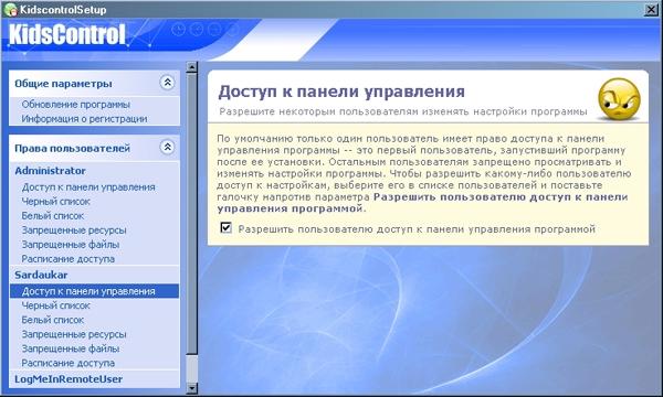 Разрешение доступа к панели управления программой