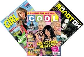 Обложки журналов Молоток, COOL и COOL GIRL