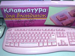 В России создана клавиатура для блондинок