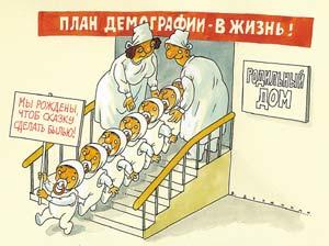 Россию пора спасать от вымирания