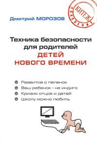 """Книга """"Техника безопасности для родителей детей нового времени"""""""