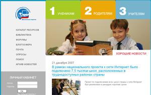 Скриншот школьного портала