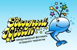 Звездный Крым