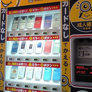 Дети из Японии научились обманывать автоматы по продаже сигарет
