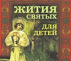 Книга для детей о жизни святых