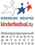 """Фестиваль """"Кремлевские звездочки"""""""
