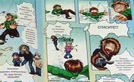 Уголовный комикс для детей