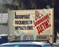 """В рамках акции """"Внимание! Дети!"""" в Сочи состоялся автопробег"""