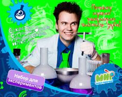 Сумасшедший профессор Николя покажет детям физические и химические явления