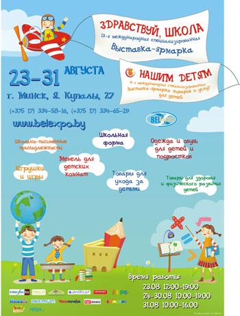 Две выставки-ярмарки товаров и услуг для детей пройдут в Минске в августе