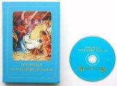 """Появилась """"Библия для детей"""" на тувинском языке"""