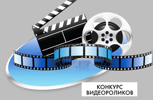 В Красноярске прошел конкурс видеороликов по противопожарной пропаганде