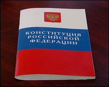 Ко Дню Конституции в России провели конкурсы среди школьников