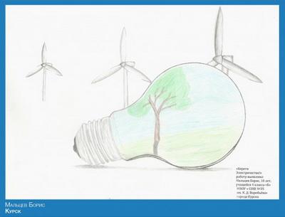 Брянские энергетики огласили итоги конкурса детского рисунка