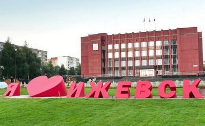 Ижевск признали лучшим городом для детей