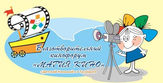 """В Таганроге пройдет детский благотворительный кинофорум """"Магия кино"""""""