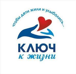"""""""Ключ к жизни"""" уже помог 310 тяжелобольным детям"""