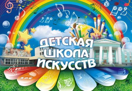 В Топ-50 лучших детских школ искусств России вошла омская школа искусств №6