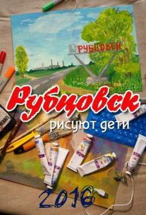 """В День города Рубцовска пройдёт презентация календаря """"Рубцовск. Рисуют дети"""""""