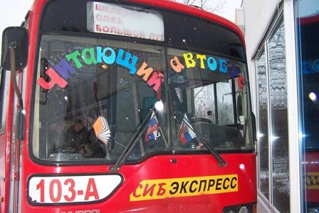 """В Липецкой области стартовала Всероссийская акция """"Читающий автобус"""""""