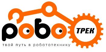 """Робототехнический комплекс """"Роботрек"""""""