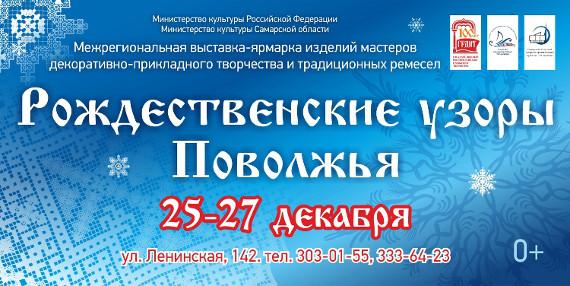 """В Самаре пройдёт выставка """"Рождественские узоры Поволжья"""""""