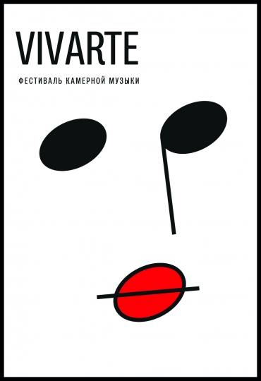 В Москве пройдет Первый Международный фестиваль камерной музыки VIVARTE
