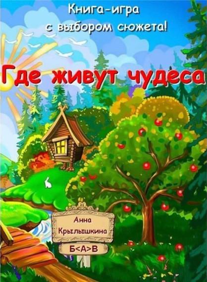 Жительница Кузбасса собирает деньги на издание уникальной детской книги