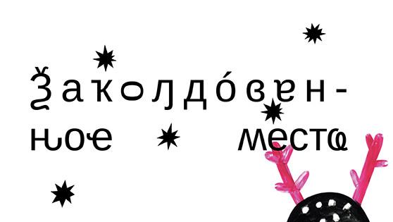 Заколдованное место в Доме Гоголя будет открыто до конца февраля