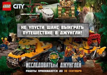 """Конкурс от LEGO City """"Стань исследователем джунглей!"""""""
