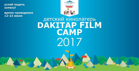 В июне открывается детский кинолагерь DAKITAP FILM CAMP с участием звезд кино