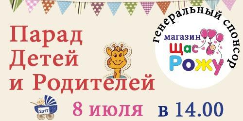 В Костроме пройдёт парад детей и родителей