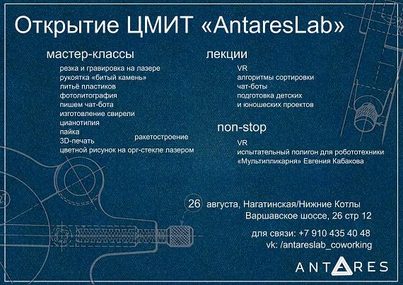 В Москве открывается Центр Молодежного Инновационного Творчества