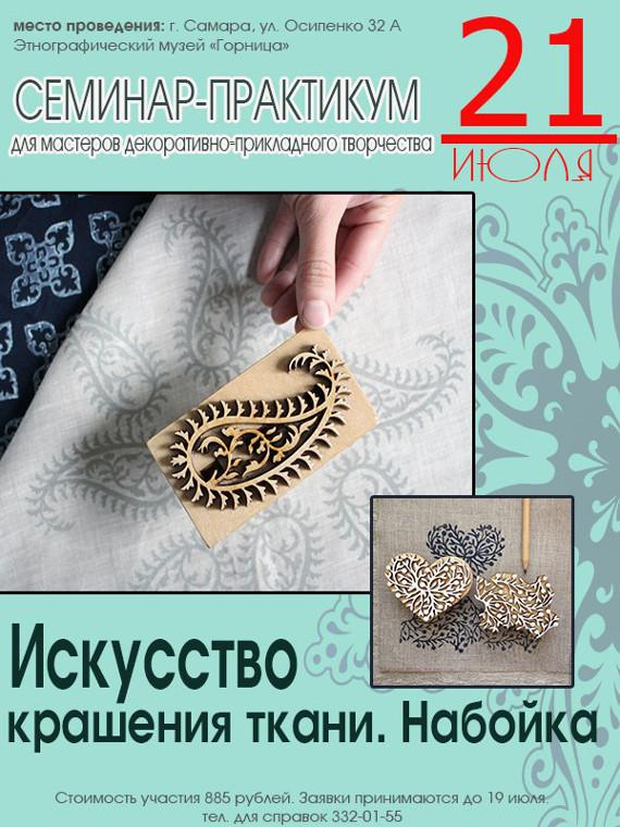 """В Самаре пройдёт областной семинар-практикум """"Искусство крашения ткани. Набойка"""""""