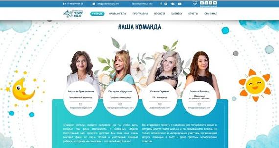 """Благотворительный фонд """"Подарок Ангелу"""" празднует выход нового сайта"""