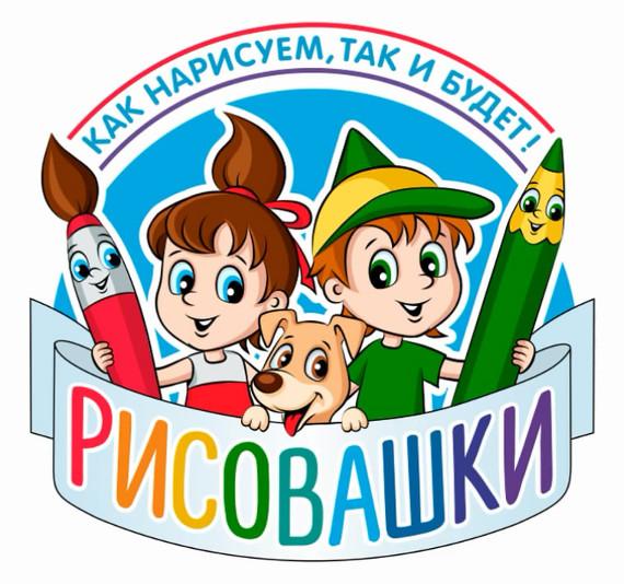 """Детский мультсериал """"Рисовашки"""""""