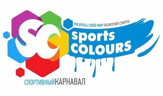 Мероприятие Sports Colours