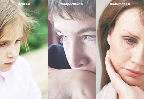 1 сентября знаменитости выйдут в прямой эфир на сайте Детского телефона доверия