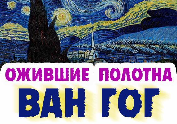 """Выставка """"Ван Гог – ожившие полотна"""" – теперь в Ростове"""