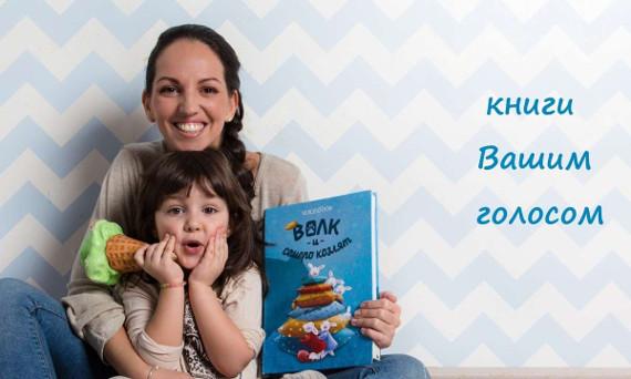 VoiceBook: книги-диктофоны для детей