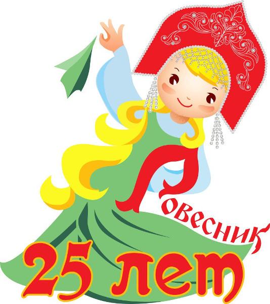 """""""Ровесник"""" отпраздновал в Москонцерте четветьвековой юбилей"""