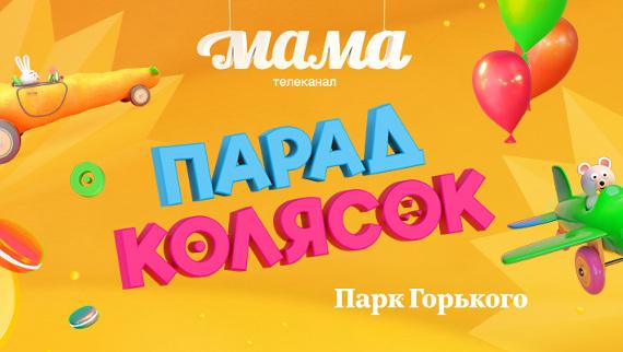 """Телеканал """"МАМА"""" приглашает всех на костюмированный """"Парад колясок"""" в Парк Горького"""
