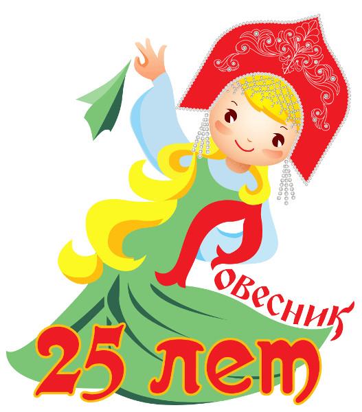 """Образцовый ансамбль танца """"Ровестник"""" приглашает на празднование 25-летия"""