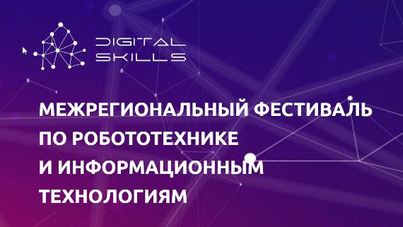 Столица Калмыкии впервые проведет IT-фестиваль