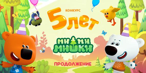 """Конкурс """"5 лет Ми-ми-мишкам"""". Перезагрузка"""