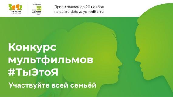 Объявлен прием заявок на конкурс мультфильмов ТыЭтоЯ