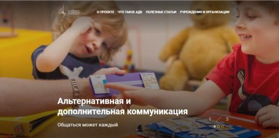 """БФ """"Подарок Ангелу"""" запускает новый информационный портал об АДК"""