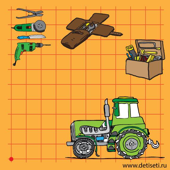 Отремонтируй трактор